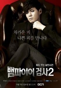 Vampire-Prosecutor-2-03