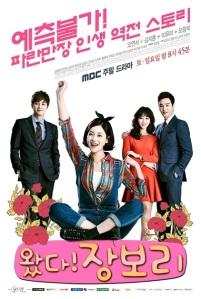 Come-Jang-Bo-Ri-03
